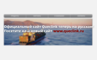 Queclink Website Now Available in Russian