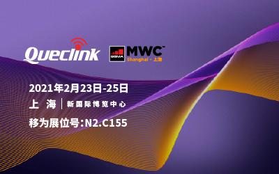 移为通信亮相MWC 2021上海展,赋能数字化转型