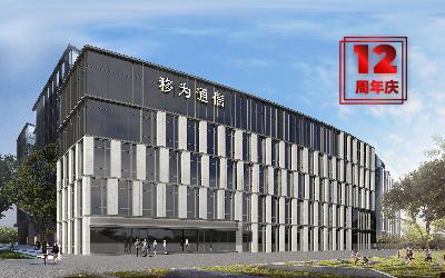 上海移为通信技术股份有限公司总部正式迁址!